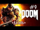 RED Queen AID ► Lets Play ► DOOM 2016 ► Лазарь 9