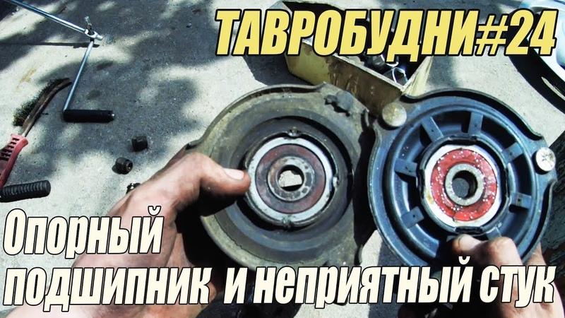ТАВРОБУДНИ24 - Подозрение на опорный подшипник , неприятный стук!