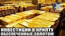 ⚫️ ИНВЕСТИЦИИ В КРИПТОВАЛЮТУ, ОБЕСПЕЧЕННЫЙ ЗОЛОТОМ – POLARSTERN CAPITAL