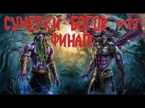 Прохождение warcraft 3 Reign of Chaos/Сумерки Богов/Финал 33