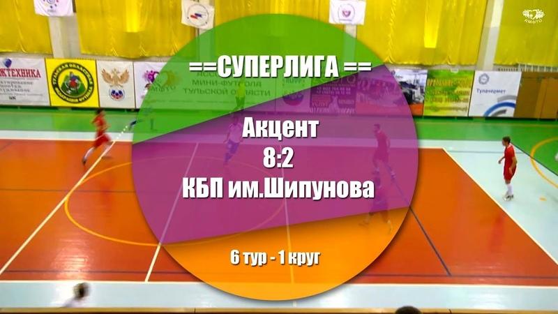 Суперлига - 6 тур(перенесенная встреча): Акцент 8:2 КБП им.Шипунова