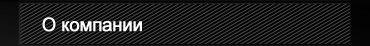 autodoctor32.ru/o-kompanii.html