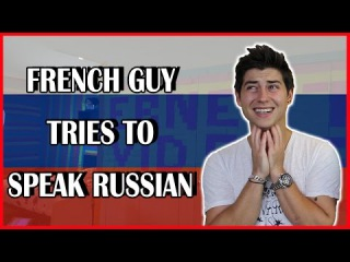 FRENCH GUY TRIES TO SPEAK RUSSIAN