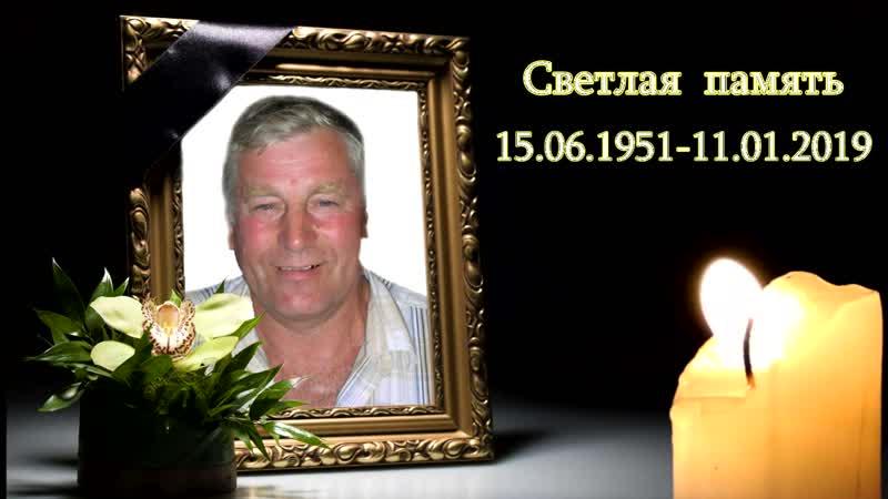Памяти моего любимого отца Александра Дегтярёва