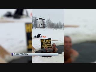 Каргополь - одиночные пикеты в проруби