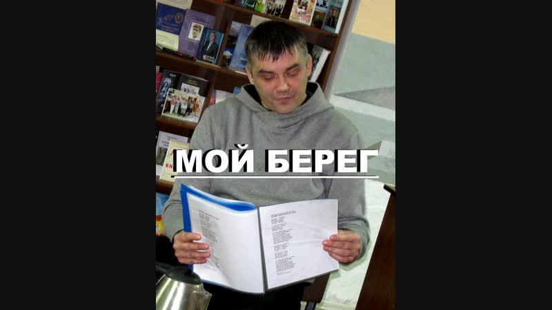 Максим Рендино. МОЙ БЕРЕГ (стих.10.02.2019)
