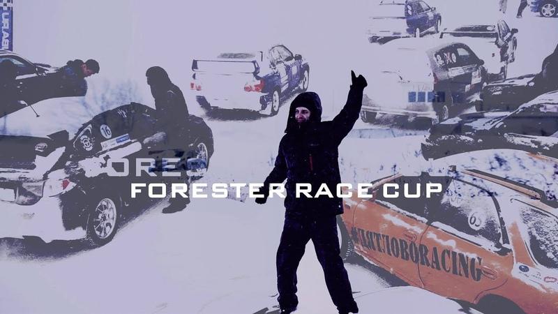 5 этап зимнего кубка forester.club 2019 | Анонс