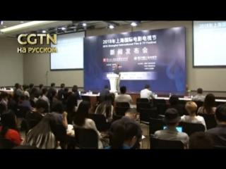На 24-й Шанхайский международный кинофестиваль принято 3447 заявок из 108 стран и регионов