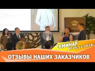 ОТЗЫВЫ ЗАКАЗЧИКОВ о компании ХАНСКИЙ ДОМ _ Семинар от 25.12.2018 года