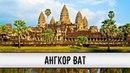 Rec Ангкор Ват