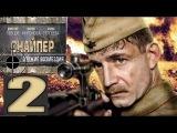 Снайпер. Оружие возмездия. 2 серия из 4. Военный фильм.