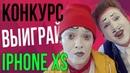 Конкурс от CryptoClownsShow - выиграй iPhone XS