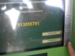 Как оплатить заказ через банкомат Приват банка