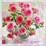Поздравляю тебя с Днём рождения и желаю, чтобы любой день твоей жизни был наполнен оптимизмом, свежими идеями и интересными встречами. Пусть у тебя будет отменное здоровье и бодрое настроение. Ещё желаю, чтобы каждое утро тебя встречало яркими солнечными лучами и улыбками близких людей.