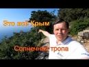 Крым за забором - вдоль по Царской тропе в Ялте с Дмитрием Осипенко