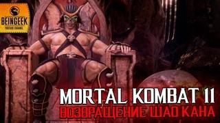 ВОЗВРАЩЕНИЕ ШАО КАНА - ТЕОРИЯ MORTAL KOMBAT 11