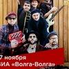 «Волга-Волга», 17 ноября в «Максимилианс» Уфа