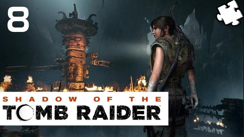 Ты Думал Это Стелс Экшен? Неееее! (Часть 8) - Прохождение Shadow of the Tomb Raider