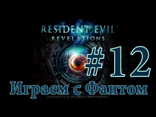 Прохождение Resident Evil Revelations с Фантом Часть 12