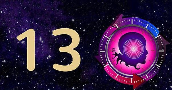 *13 Марта наступит магия тройного числа 13:13:13 (день, час, минута), о чем думать в эту золотую минуту, чтобы весь год удался*