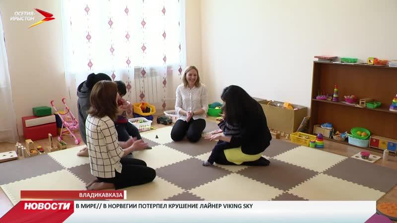Во Владикавказе открылся центр педагогической, медицинской и социальной помощи