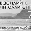 07/06/14 Василий К. & Интеллигенты во Владимире