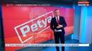Новости на Россия 24 • Европа вновь нашла следы русских хакеров в вирусных атаках 2017 года