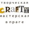 CRAFTY творческая мастерская в Праге
