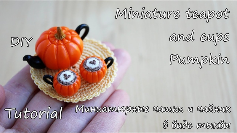 Miniature Pumpkin teapot and cups. Tutorial. DIY. Polymer clay. Миниатюрный чайник и чашки.