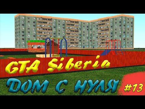GTA Siberia MTA КАК СДЕЛАТЬ ДОМ С НУЛЯ В 3 MAX ДЛЯ GTA SAN ANDREAS 13