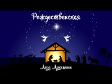 РОЖДЕСТВЕНСКАЯ - Лиза Лукашина Христианская рождественская песня