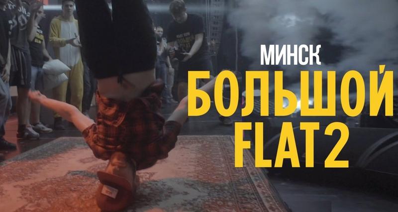 Respectproduct • Макс Корж. Минск. Большой Flat 2 » Freewka.com - Смотреть онлайн в хорощем качестве