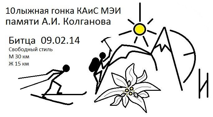 Лыжная гонка КАиС МЭИ 9 фев 2014