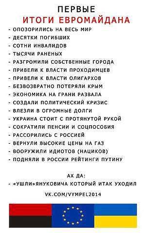 Печать страницы - Революция на Украине 0e01e7ebe45