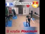 Готовимся к лету 📌 Фитнес клуб MAXIMUM