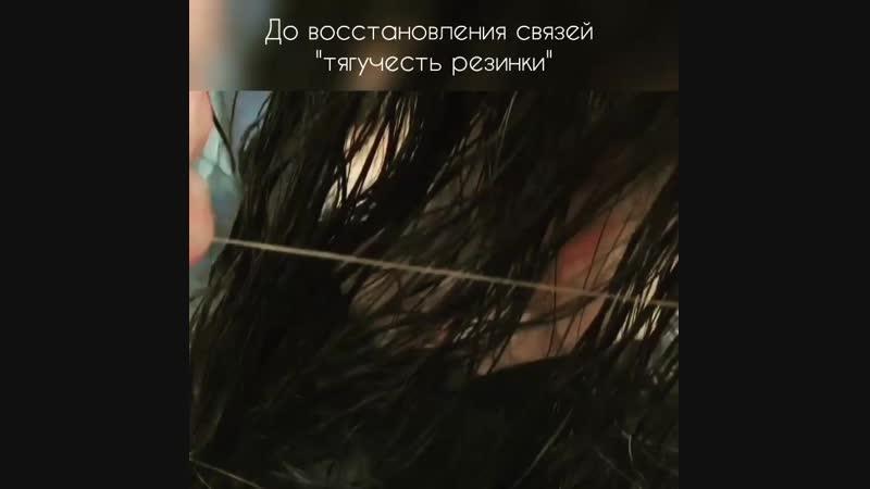 Восстановление дисульфид связей (эластичность волос), зона риска - бдонд!