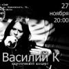 Василий К & в Пинтагоне 27 ноября 2012