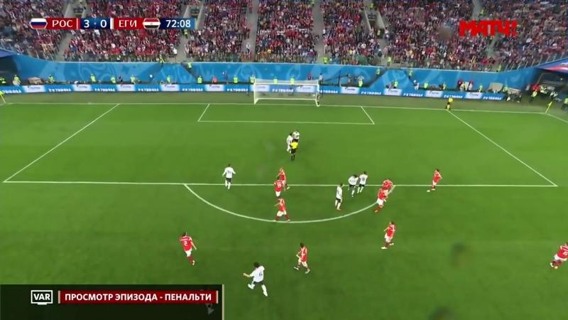 Россия - Египет. 3-1. Гол Салаха с пенальти.mp4