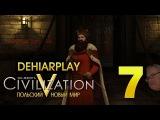 Польский мини-цикл в Civilization V: Brave New World - 7 серия