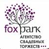 Агентство свадебных торжеств Fox Park