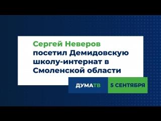 Сергей Неверов посетил Демидовскую школу-интернат в Смоленской области
