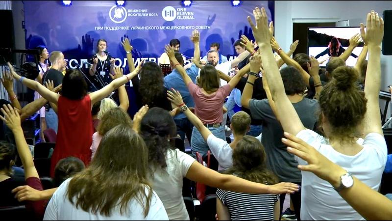 Молитва обновления ШМК день 3
