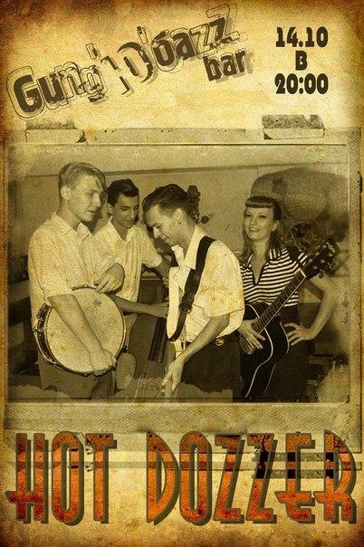 14.10 Hot Dozzer - Донецк