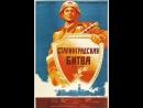Сталинградская битва Художественный фильм 1 серия