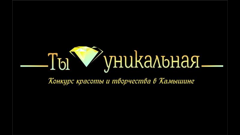 Участницы конкурса «Блокнота Камышина» «Ты уникальная - 2018»