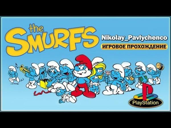 Полное прохождение Sony PlayStation The Smurfs Смурфы