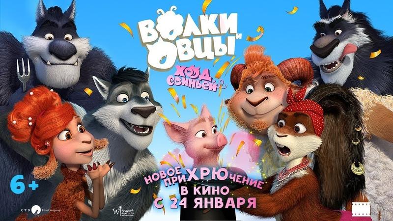 Волки и Овцы: Ход свиньей (мультфильм, семейный, комедия, приключения) - с 24 января 0