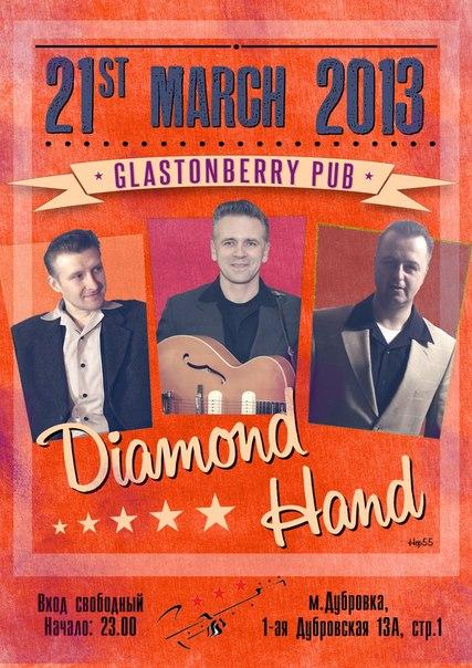 21.03 Diamond Hand в ГластонБерри Пабе! Москва.