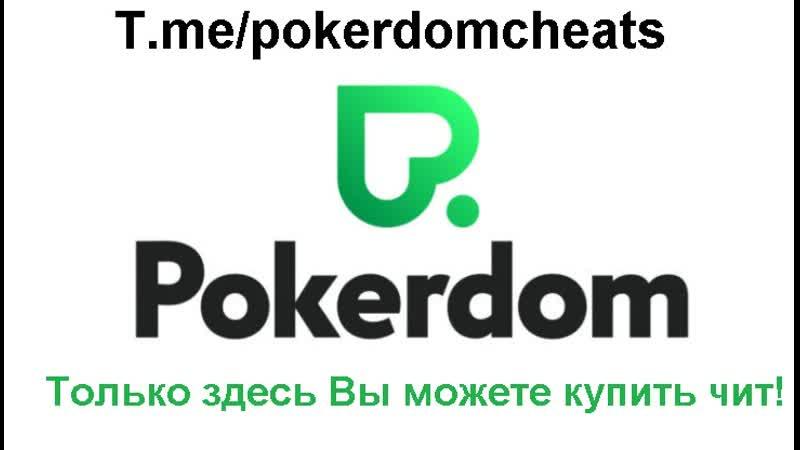 Хотите купить читы на покердом Покупая у меня Вы помогаете больным детям. Telegram t.mePokerdomCheats