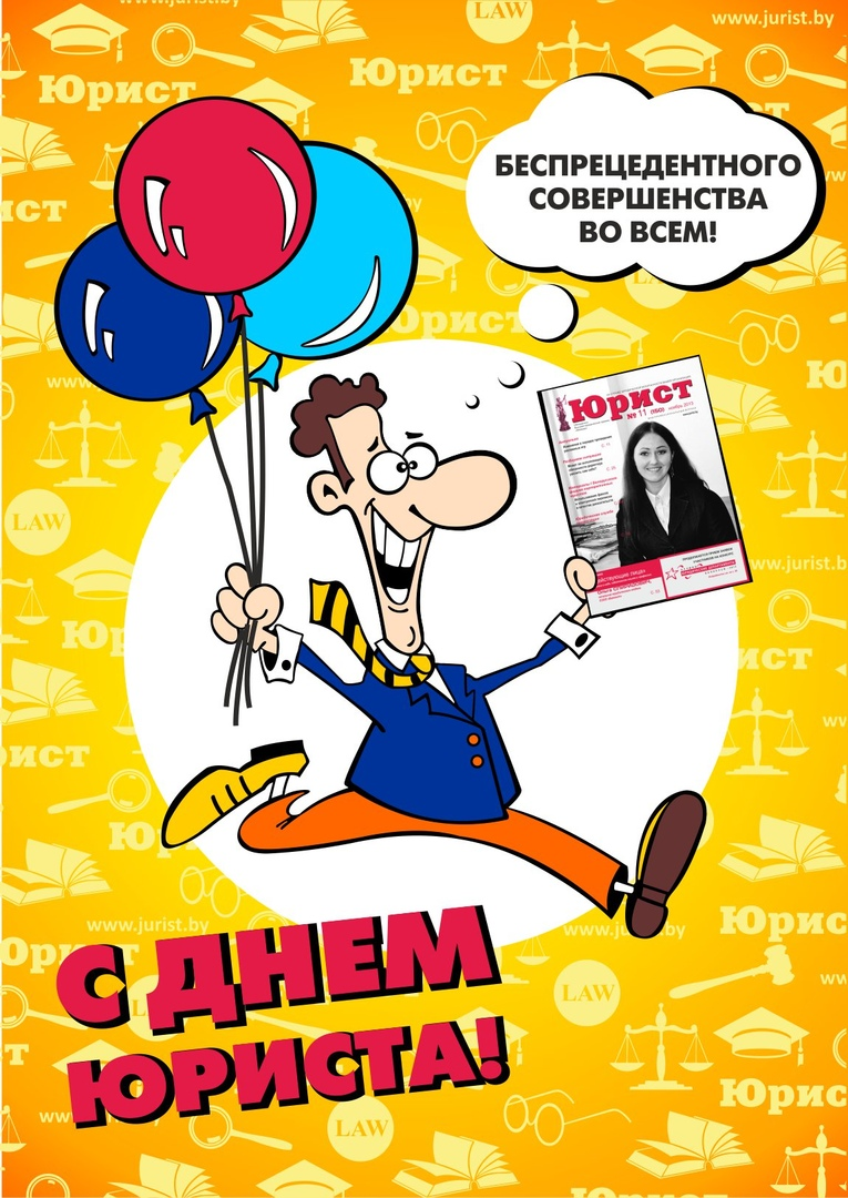 Поздравления с день юриста открытки, счастья вам